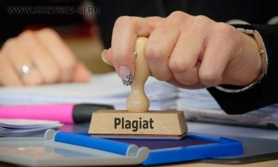 Осторожно: плагиат!
