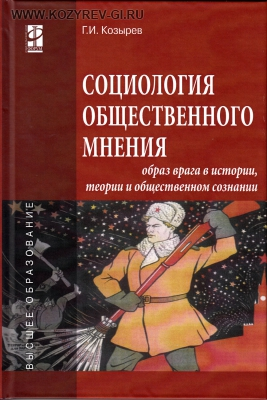 Социология общественного мнения:  образ врага в истории, теории и общественном сознании