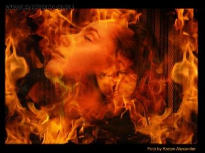 От страсти я сгораю...